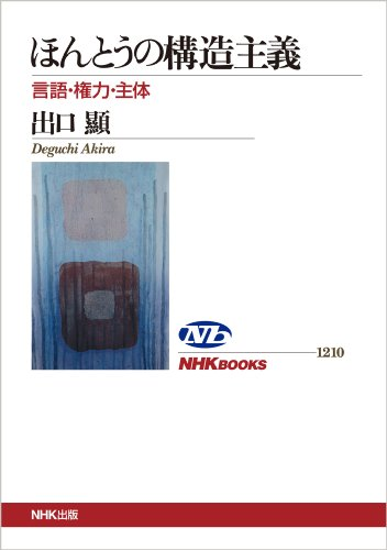 ほんとうの構造主義―言語・権力・主体 (NHKブックス No.1210)