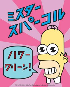 The Simpsons - Mr. Sparkle Logo - Homer Looking Japanese / Manga Style - Sticker / Decal
