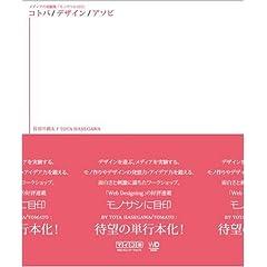 ���f�B�A�̎����W�u���m�T�V�ɖڈ�v �R�g�o/�f�U�C��/�A�\�r (Web Designing BOOKS)