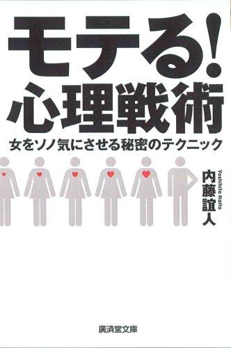 モテる!心理戦術 (広済堂文庫)