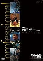 プロフェッショナル 仕事の流儀 宇宙飛行士 若田光一の仕事 極限の宇宙 コマンダーへの道 [DVD]