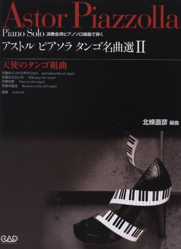 Astor Piazzolla Tango chorus II ~ Angel Tango suite ~