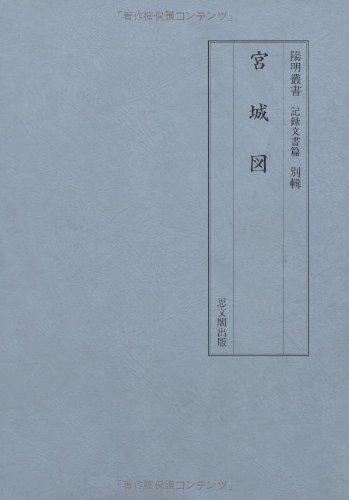 宮城図 (陽明叢書