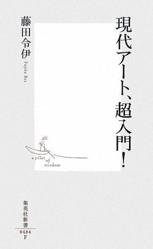 現代アート、超入門! (集英社新書 484F)