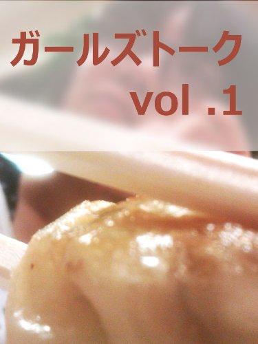 ガールズトーク vol. 1
