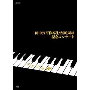 田中公平 作家生活30周年記念コンサート ~Special DVD サクラな夜~