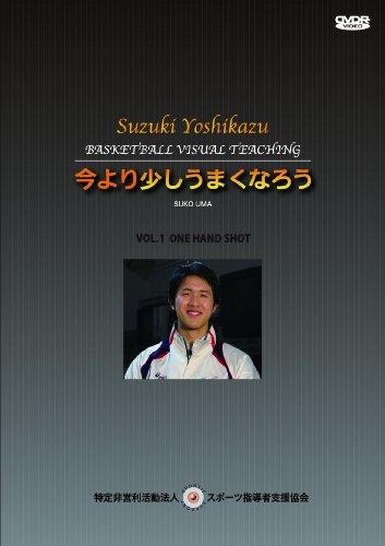 Yoshikazu Suzuki maintenant qu'un peu capiteux VOL.1 une main tire [DVD]