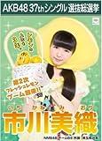 �ڻ��������ۥ�֥�ɡ��롦��ȥ�С� AKB48 37th������ȴ������ �������ݥ����������̿� NMB48������B2