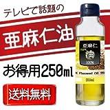 亜麻仁油100% 250ml アマニ油 あまに油 健康寿命 オメガ3