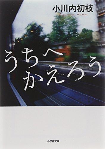 うちへかえろう (小学館文庫)