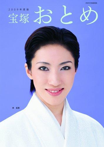 宝塚おとめ 2009年度版 (タカラヅカMOOK)