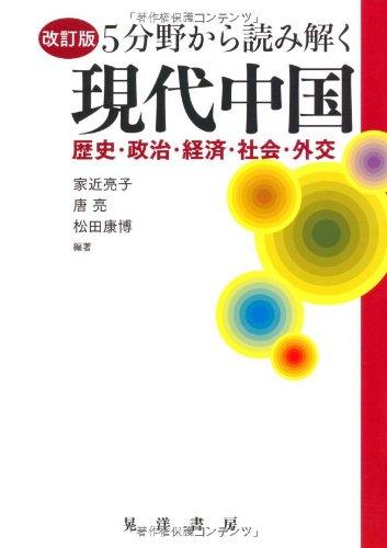 5分野から読み解く現代中国
