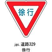道路標識(構内用) 道路329