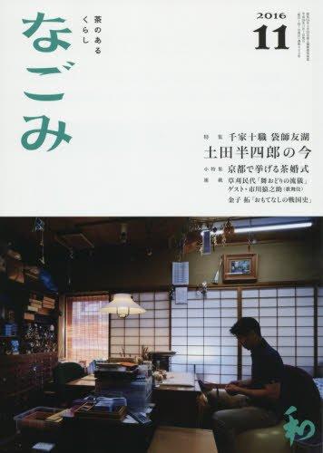 なごみ 2016年 11 月号 [雑誌]