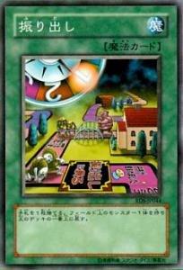 遊戯王カード 振り出し RDS-JP044N