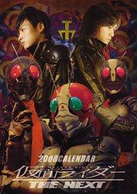 仮面ライダーThe Next 2008年カレンダー