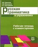 img - for Russkaia grammatika v uprazhneniiakh Rabochaia tetrad s kommentariiami dlia inostrannykh uchaschikhsia book / textbook / text book