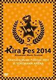 Kiramune Music Festival 2014 at YOKOHAMA ARENA【DVD】