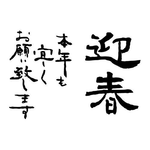 こどものかお 年賀状すたんぷごあいさつ(小)迎春本年も宜しく(11045-029)