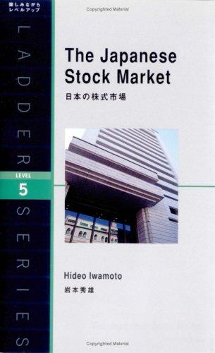 日本の株式市場