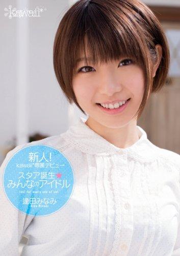新人! kawaii*専属デビュ→ スタア誕生★みんなのアイドル 逢田みなみ kawaii [DVD]