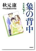 象の背中 天女篇 下巻 (MFコミックス)
