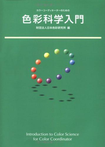 色彩科学入門 第2版―カラーコーディネーターのための