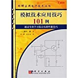 img - for 101 cases of simulation technology application skills book / textbook / text book