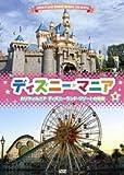 ディズニーマニア カリフォルニア ディズニーランド・リゾートの秘密 [DVD]
