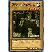 遊戯王カード 【 迷宮壁-ラビリンス・ウォール 】 BE1-JP035-N 《ビギナーズエディション1》