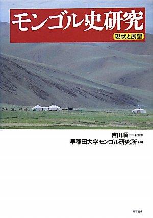 モンゴル史研究―現状と展望― 書影