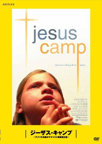 ジーザス・キャンプ ?アメリカを動かすキリスト教原理主義? : 松嶋×町山 未公開映画を観るTV [DVD]