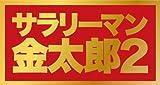 ドラマ「サラリーマン金太郎2」の感想