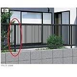 三協アルミ エクモアX2型 フリー支柱 2008用 【アルミフェンス 柵】  アースブラウン(受注品)