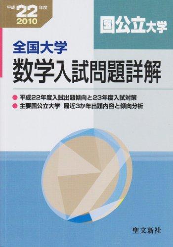 数学入試問題詳解 国公立大学 平成22年度―全国大学 (2010)