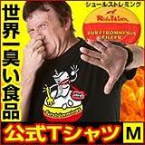 シュールストレミング Tシャツ(ニシンの発酵食品 公式Tシャツ)【Mサイズ】