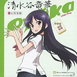TVアニメ 咲-Saki-阿知賀編 episode of side-A キャラクターソング vol.7