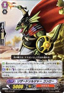 ヴァンガード 【 リザードソルジャー コンロー[RR] 】BT01-016-RR 《騎士王降臨》