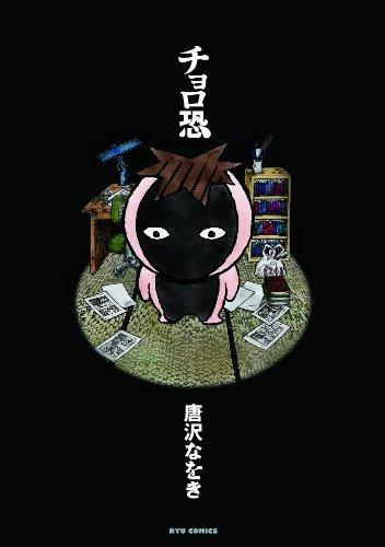チョロ恐 (リュウコミックス)