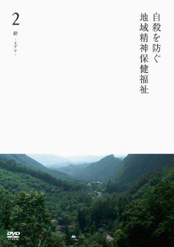 自殺を防ぐ地域精神保健福祉 第2部 絆 -きずな- [DVD]