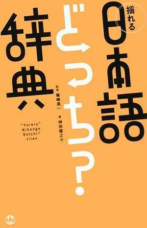 揺れる日本語どっち?辞典