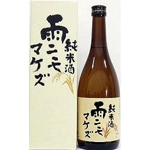 純米酒 雨ニモマケズ 720ml