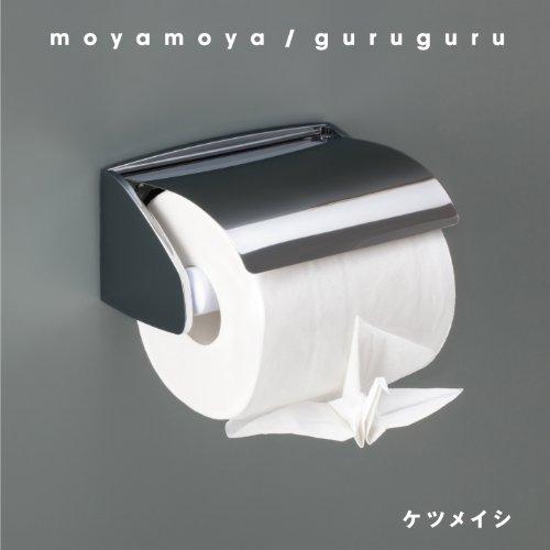ケツメイシ moyamoya
