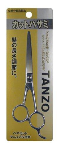 TANZO タンゾー カットハサミ