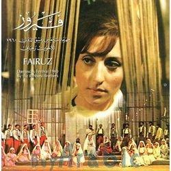 Fairuz - Damascus Festival 1960 - Zortam Music