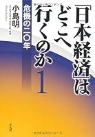 「日本経済」はどこへ行くのか 1: 危機の二〇年