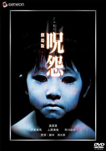 呪怨 劇場版 [DVD]
