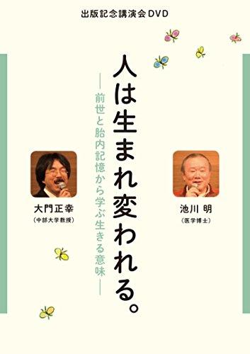 【DVD】人は生まれ変われる。