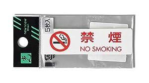 光 プレート 禁煙 NO SMOKING(1P5枚入) ES721-1