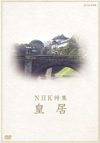 NHK�ý� �ĵ� [DVD]